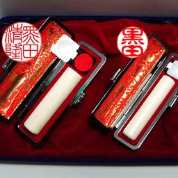 印鑑 通販 手彫り印鑑は京都の老舗 畑正